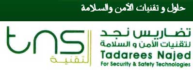 TNS TECH FOR SECURITY & SAFETY